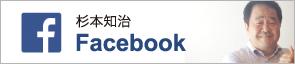 杉本知治 Facebook