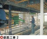 ④鉄筋工事 2
