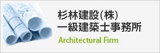 杉林建設(株)一級建築士事務所