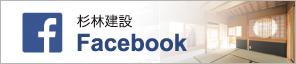 杉林建設株式会社 Facebook