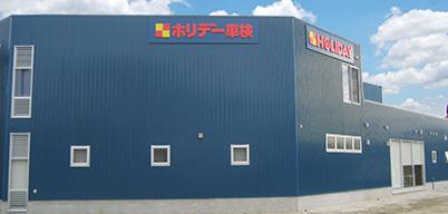 [写真]施工事例:事務所・店舗・工場