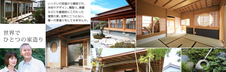 世界でひとつの家作り